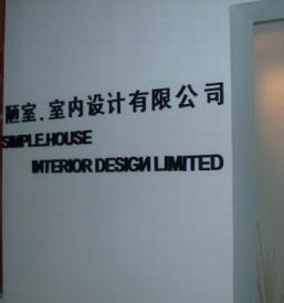 广州陋室室内设计公司