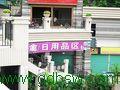 广州雅居乐花园